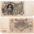 RUSSIA CIRCA 1910 a banknote of 100 rubles — Stock Photo