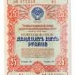 RUSSIA CIRCA 1954 a bond of 25 rubles — Stock Photo