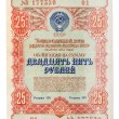 Stock Photo: RUSSIA CIRCA 1954 a bond of 25 rubles