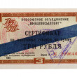 Stock Photo: RUSSIA CIRCA 1965 a Certificate of 3 rubles