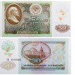 Stock Photo: RUSSICIRC1992 banknote of 50 rubles