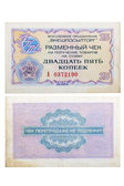 RUSSIA CIRCA 1976 a check of 25 cents — Stock Photo