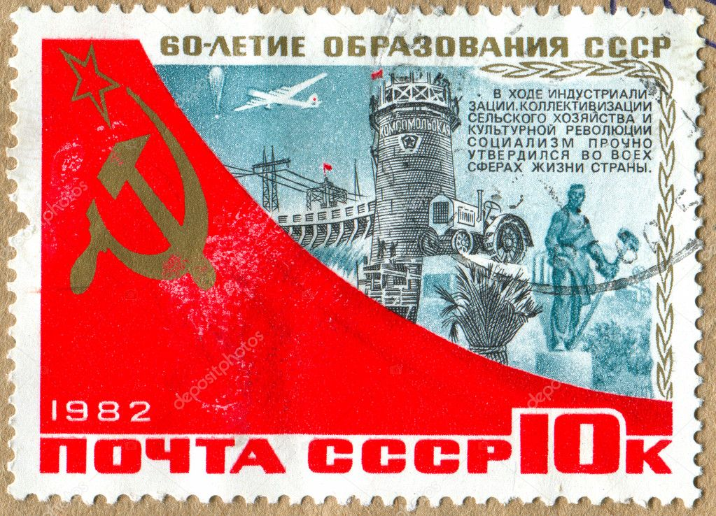 RUSSIA - CIRCA 1982: stamp printed by Russia, shows Dam, Komosomol Monument, Statue of, circa 1982. — Stock Photo #5277845
