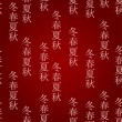 Seamless background with hieroglyphs meaning seasons — 图库矢量图片 #3964875