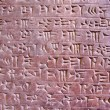 Cuneiform writing — Foto Stock #4314773