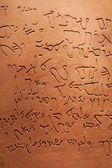 Old arabic script — Stockfoto