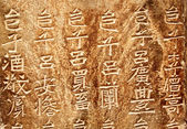 Chinese hieroglyphs — Stock Photo