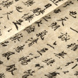 Chinese calligraphy text — Stock Photo #5320632