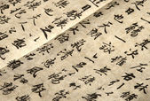 Chinese calligraphy text — Stock Photo