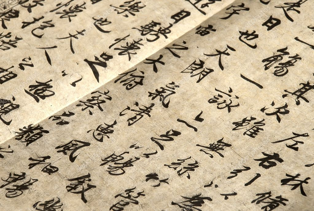 Chinese Calligraphy Text Stock Photo Tiantan 5320632