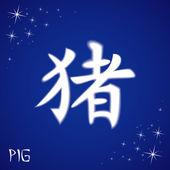 Chinese dierenriem teken varken — Stockvector