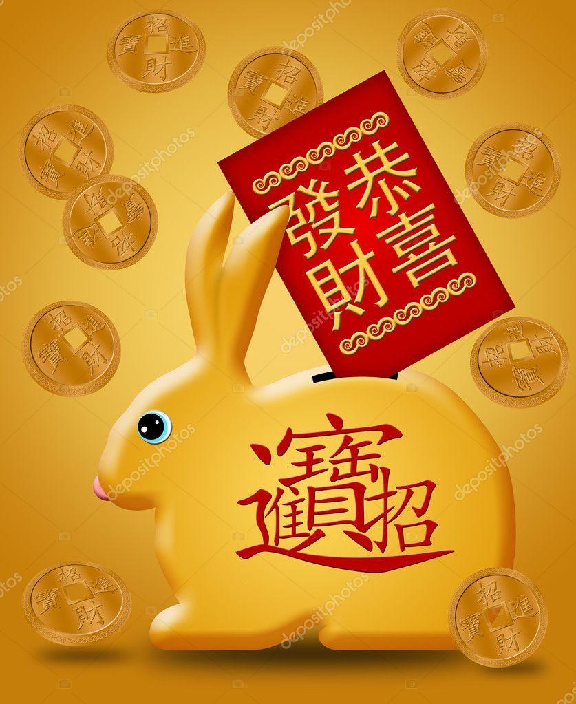 Картинки кролика с деньгами на новый год