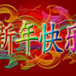 Happy Chinese New Year 2011 with Colorful Swirls and Flames — Stock Photo