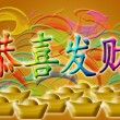 Happy Chinese New Year 2011 with Colorful Swirls and Flames — Stock Photo #4562003