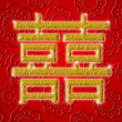 Chinese Wedding Double Happiness Golden Calligraphy Symbol Red — Stock Photo #4562903