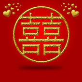 Circle of Love Double Happiness Chinese Wedding Symbols — Stock Photo