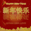 Happy Chinese New Year 2011 with Rabbit Gold Coins Red — Stock Photo