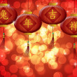 Happy Chinese New Year 2011 Rabbit Lanterns Bokeh — Stock Photo #4685999