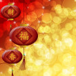 Happy Chinese New Year Lanterns with Blurred Background — Stock Photo