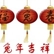 Stock Photo: Happy 2011 Chinese New Year of the Rabbit Lanterns