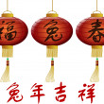 Happy 2011 Chinese New Year of the Rabbit Lanterns — Stock Photo