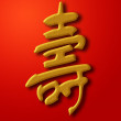 Stock Photo: Longevity Chinese Calligraphy Gold on Red Background