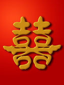 Double Happiness Chinese Calligraphy Gold on Red — Stock Photo