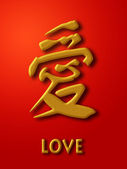 Love Chinese Calligraphy Gold on Red Background — Stock Photo