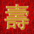 Stock Photo: Chinese Birthday Longevity Golden Calligraphy Symbol Red