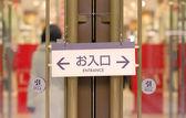 Asiatische shopping abstrakt — Stockfoto