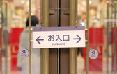 Asian shopping abstract — Stock Photo