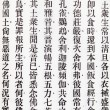 Stock Photo: Ancient chinese words on old paper