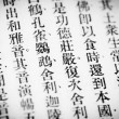 Ancient chinese words on old paper — Stock Photo #5117530