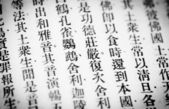 Ancient chinese words on old paper — Photo