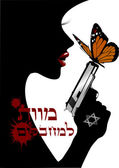 Woman mossad — Stock Photo