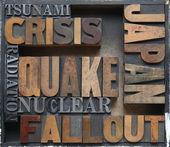 Japan disaster crisis words — Stock Photo