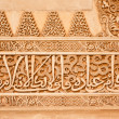 Alhambra Wall Inscriptions - Stock Photo