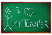Eu amo minha professora — Fotografia Stock