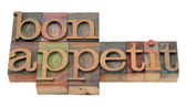 Bon appetit - phrase in old letterpress type — Stock Photo
