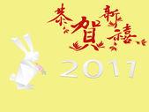 Kinesiskt nyårskort — Stockvektor
