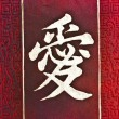 Chinese characters of LOVE on red — Stockfoto