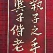 Chinese characters on red — Stockfoto #3994077