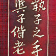 Stok fotoğraf: Chinese characters on red
