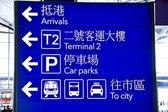 Direktionale zeichen des flughafens hongkong — Stockfoto