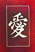 Kinesiska tecken av kärlek på röd — Stockfoto