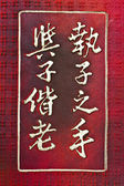 Chinese characters on red — Stockfoto