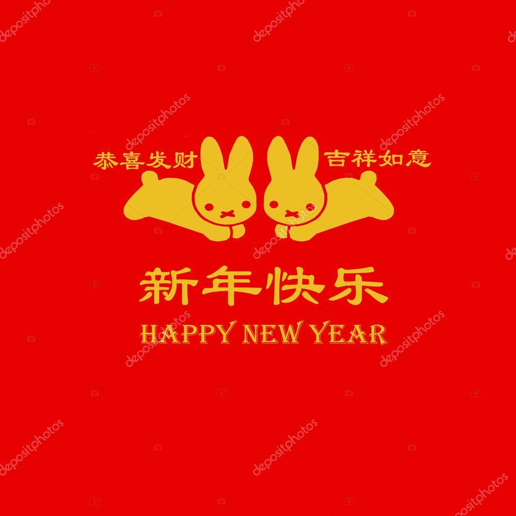 chinese new year greeting card  u2014 stock photo  u00a9 ibphoto