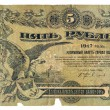 Stock Photo: Old paper money.