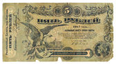 Old paper money. — Stock Photo