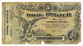 Old paper money. — Stock Photo